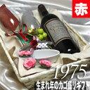 カード付きワイン [1975]生まれ年の赤ワイン(辛口)とワイングッズのカゴ盛り 詰め合わせギフトセット ボルドーのシャトー・ワイン [1975年]【送料無料】【メッセージカード付】【グラス付ワイン】【ラッピング付】【セット】【お祝い】【プレゼント】【ギフト】