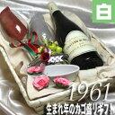 カード付きワイン [1961]生まれ年の白ワイン(甘口)とワイングッズのカゴ盛り 詰め合わせギフトセット フランス・ロワール産ワイン [1961年]【送料無料】【メッセージカード付】【グラス付ワイン】【ラッピング付】【セット】【お祝い】【プレゼント】【ギフト】