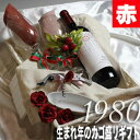 カード付きワイン [1980]生まれ年の赤ワイン(辛口)とワイングッズのカゴ盛り 詰め合わせギフトセット ボルドーのシャトーワイン [1980年]【送料無料】【メッセージカード付】【グラス付ワイン】【ラッピング付】【セット】【お祝い】【プレゼント】【ギフト】