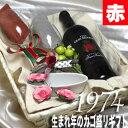 グラス付きワインのギフト [1974]生まれ年の赤ワイン(辛口)とワイングッズのカゴ盛り 詰め合わせギフトセット スペイン産ワイン [1974年]【送料無料】【メッセージカード付】【グラス付ワイン】【ラッピング付】【セット】【お祝い】【プレゼント】【ギフト】