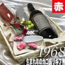 ギフトラッピング [1968]生まれ年の赤ワイン(辛口)とワイングッズのカゴ盛り 詰め合わせギフトセット スペイン産 赤ワイン [1968年]【送料無料】【メッセージカード付】【グラス付ワイン】【ラッピング付】【セット】【お祝い】【プレゼント】【ギフト】