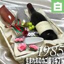 ギフトラッピング [1985]生まれ年の白ワイン(辛口)とワイングッズのカゴ盛り 詰め合わせギフトセット フランス・ブルゴーニュ産ワイン [1985年]【送料無料】【メッセージカード付】【グラス付ワイン】【ラッピング付】【セット】【お祝い】【プレゼント】【ギフト】