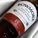 ボウモア ウイスキー ボウモア ダーケスト15年 Bowmore Darkest Aged 15 Years スコッチウイスキー/シングルモルト/アイラ島 Islay Single Malt Scotch Whisky