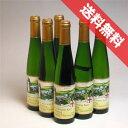 ドイツワイン 【送料無料】ゼルバッハ ツェラー シュワルツ・カッツ QbA ハーフボトル  6本セットSelbach Zeller Schwarze Katz QbA ドイツワイン/モーゼルワイン/白ワイン/やや甘口/375ml×6 【ドイツ産】【デザートワイン】【甘口ワインセット】