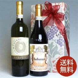 ギフトラッピング 高級イタリアワイン 赤白ワインセットモンテプルチアーノ & ガヴィ 2本組飲み比べギフトセット【2本セット】 [ギフト・ラッピング・のし・メッセージカード OK!]お祝い/結婚祝い/誕生祝い/結婚記念日/贈り物/誕生日プレゼント/開店祝い