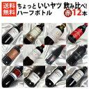 ワイン飲み比べセット ■□送料無料■□ 赤ワイン ハーフボトル12本セット ちょっとイイやつ飲み比べ 【375ml×12】【ハーフワインセット】【赤ワインセット】【楽天 通販 販売】