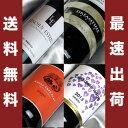 ワイン飲み比べセット ■送料無料■オーストラリアワインセットオーストラリアで最も人気な葡萄品種・シラーズ 産地別飲み比べ4本セットVer.5 送料込み 【オーストラリアワイン】【赤ワインセット 4本】【楽天 通販 販売】