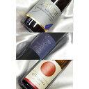 ドイツワイン ■送料無料■ドイツワインの極上甘口 アイスヴァイン・ハーフボトル 飲み比べ3本セットVer.1 【ギフト ワイン お酒】【貴腐ワイン】【デザートワイン】【ハーフボトルワイン】