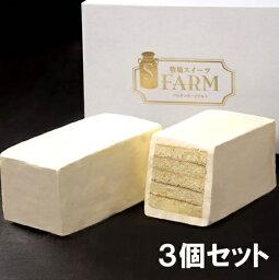バターケーキ モーツアルト ケーク・オ・ブール HIROSHIMA 3個 冷凍便配送 バッケンモーツアルト バターケーキ スイーツ