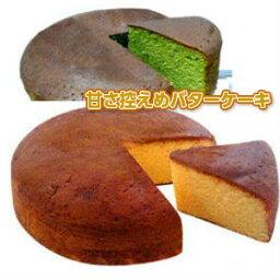 バターケーキ 広島下町の甘さ控えめおばあちゃんのバターケーキ【楽ギフ_のし】「まち楽 広島」