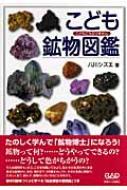 鉱物図鑑 こども鉱物図鑑 / 八川シズエ 【図鑑】