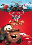 カーズ DVD カーズ トゥーン メーターの世界つくり話 【DVD】