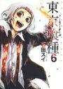 東京喰種 漫画 東京喰種 トーキョーグール 6 ヤングジャンプコミックス / 石田スイ 【コミック】
