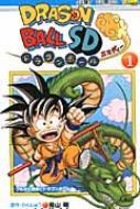 ドラゴンボール 漫画 ドラゴンボールSD 1 ジャンプコミックス / オオイシナホ 【コミック】