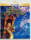 塔の上のラプンツェル DVD 塔の上のラプンツェル MovieNEX[ブルーレイ+DVD] 【BLU-RAY DISC】