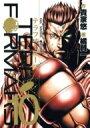 テラフォーマーズ 漫画 テラフォーマーズ 10 ヤングジャンプコミックス / 橘賢一 【コミック】