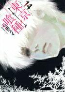 東京喰種 漫画 東京喰種 トーキョーグール 14 ヤングジャンプコミックス / 石田スイ 【コミック】