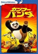 カンフーパンダ DVD Kung Fu Panda カンフーパンダ / カンフー・パンダ スペシャル・エディション 【DVD】