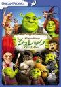 シュレック DVD シュレック / シュレック フォーエバー 【DVD】