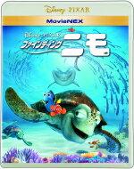 ファインディング・ニモ DVD ファインディング・ニモ MovieNEX MovieNEX[ブルーレイ+DVD] 【BLU-RAY DISC】