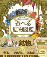 鉱物図鑑 世界一楽しい遊べる鉱物図鑑 / さとうかよこ 【本】