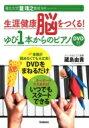 ゆびピアノ プラス 生涯健康脳をつくる!ゆび1本からのピアノ DVD付 / 瀧靖之 【本】