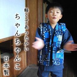 ちゃんちゃんこ(女の子) キッズちゃんちゃんこ・袖無し半天・80cm・90cm・100cm・110cm・日本製(はんてん 子供 キッズ ベスト ちゃんちゃんこ 子供用 赤ちゃん はんてん 袖なし 半纏 袢天 和柄 ギフト 男の子 女の子 プレゼント vest はんてん kids 日本製)