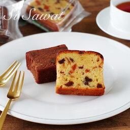 ブランデーケーキ シ・サワット『2種のブランデーケーキセット』