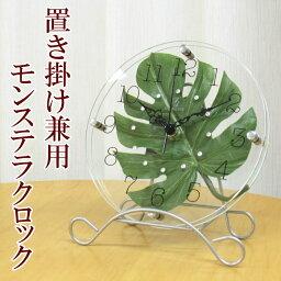 モンステラクロック 置時計&壁掛け時計 アナログ ハワイアン おしゃれ 掛け時計、置き時計両用 『アートリーフクロック』 スタンド付き モンステラの葉(造花)を飾ったインテリアクロック。ハワイアン、アジアンのテイストの時計です。新築祝いなどのギフトにも最適。日本製