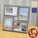 フォトフレーム フォトフレーム 多面 ラドンナ AVANTI サービス(L判×4枚) 置き・壁掛け兼用 おしゃれな木製 写真立て