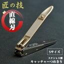 匠の技 高級爪切り 【グリーンベル 爪切り】 匠の技 ステンレス製 キャッチャーつめきり 直線刃 Sサイズ G-1020