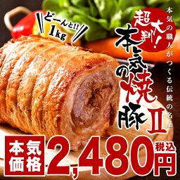 焼豚 本気の焼豚21Kg