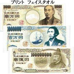 お札タオル 高額紙幣フェイスタオル お札プリントフェイスタオル 33×83cm 綿100% 日本製