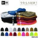 ブランドニット帽(メンズ) ニューエラ NEW ERA ニット帽 ニットキャップ ベーシック カフニット メンズ レディース ワンポイント 無地 ロゴ 刺繍 定番 人気 オススメ 通勤 通学 高校生