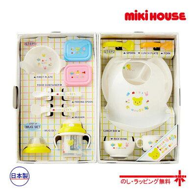 ミキハウスファースト【MIKI HOUSE FIRST】【箱付】豪華なテーブルウェアセット(ベビー食器セット)