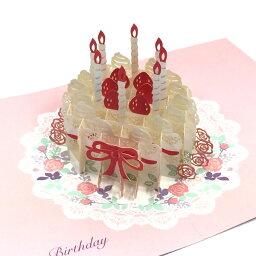 バースデーケーキ メッセージカード バースデーカード ポップアップカード ケーキ B42-003 学研ステイフル レーザーカットのケーキが飛び出す お誕生日カード Birthday Card グリーティングカ