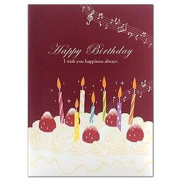 ミュージック  メッセージカード バースデーカード ミュージックカード ケーキ B48-022 学研ステイフル メロディー付二つ折り お誕生日カード Birthday Card グリーティングカード お誕生