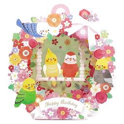 ミュージック  メッセージカード バースデーカード メロディカード 小鳥のさえずり P482 サンリオ 飛び出すミュージック お誕生日カード Birthday Card お誕生お祝い メール便可