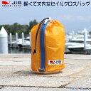 名入れエコバッグ JIB プレスバッグ Sサイズ SC-PBS26 ゴールドオレンジ ファスナー&巾着タイプ ファスナー・紐色は1点1点変わります 名入れ不可 スピネーカークロス エコバッグ 軽い クジラ 大きめ ジブ じぶ 通勤 通学