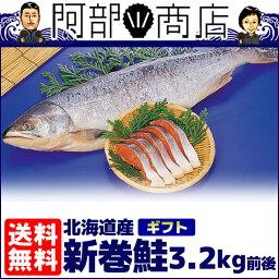 新巻鮭 【送料無料】【切り身対応可】北海道産 新巻鮭 1尾(3.2kg前後)最高級の特特特ランク 新巻鮭 特大サイズをまるごとお届け♪ +432円で切り身対応いたします お歳暮 切り身 北海道産 最高級新巻鮭