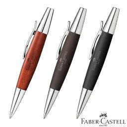 ファーバーカステル Faber-Castell ファーバーカステル エモーション ウッド&クローム 梨の木 ボールペン 148382/148381/148383