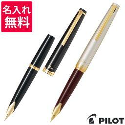 パイロット(pilot) 【名入れ無料】 PILOT パイロット 万年筆 エリート95S FES-1MM