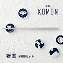 KOMON(小紋・コモン) 箸置き 5種類セット KIHARA【有田焼 和食器 うつわ キハラ】【母の日】