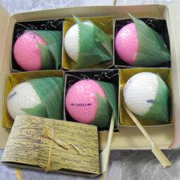 大福・桜餅 ゴルフボール ゴルフコンペ 景品 【ちょっと一息】大福・桜餅 ゴルフボール(6球入)