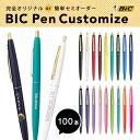 名入れボールペン BIC Pen Customize ビック オリジナル 名入れボールペン カスタマイズ 100本