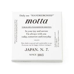 motta ギフトボックス 中川政七商店 motta専用ギフトボックス [HD1614]