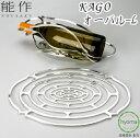 能作 籠 【送料無料】 能作 KAGO -オーバル‐L 本錫100%の曲がる器KAGO(かご) 新築祝い 結婚祝い 内祝い 出産祝い
