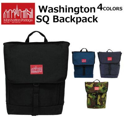MANHATTAN PORTAGE マンハッタンポーテージ Washington SQ Backpack ワシントンスクエア バックパック MP1220リュックサック メンズ レディースプレゼント ギフト 通勤 通学 送料無料