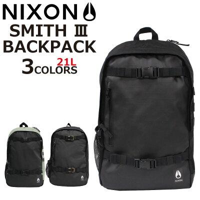 全品ポイント2〜最大20倍!2/16 1:59まで NIXON ニクソン Smith III Backpack スミス 3 バックパックリュック リュックサック スケートパック デイパック バッグ メンズ レディース A3 C2815プレゼント ギフト 通勤 通学 送料無料