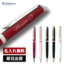 ウォーターマン ボールペン ボールペン 名入れ ウォーターマン メトロポリタン・エッセンシャル レッド/ローズウッド/ブラック/ホワイト 即納可能